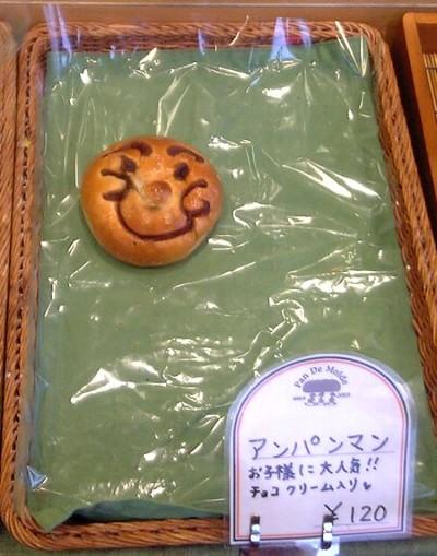 「アンパンマンのパン」