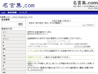 「名言.com」